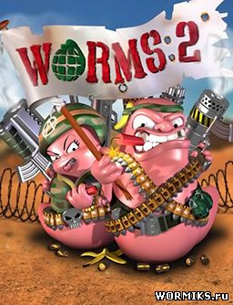worms 2 ������� ���������
