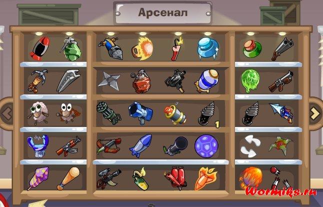арсенал в игре вормикс